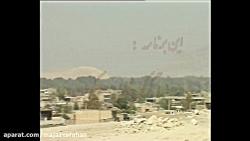 isfahanirib
