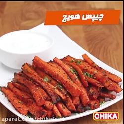 دستور آسان آشپزی: چیپس هویج