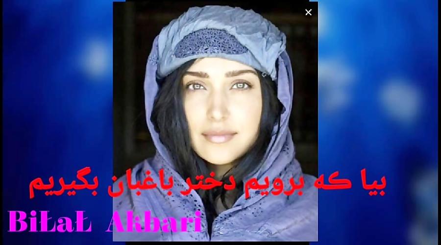 بلال اکبری