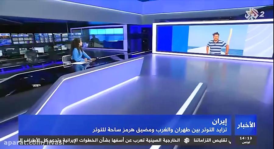 گزارش شبکه العربی از امنیت در تنگه هرمز