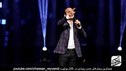 حسن ریوندی - کنسرت 2019 با جوک های جدید