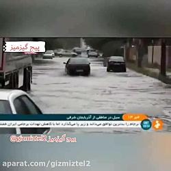 #سیل تابستانی در #آذربی...