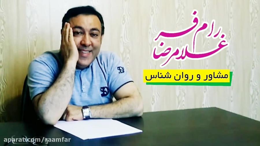 غلامرضا رامفر - حال خوب - قسمت دوم