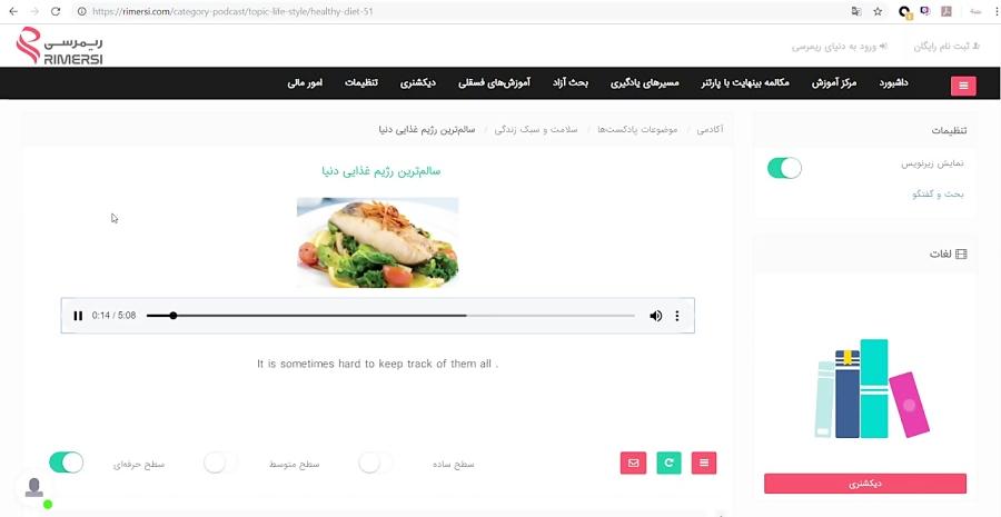 آموزش زبان با ویدیو سالمترین رژیم غذایی دنیا