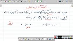 ویدیو آموزش متناهی ونامتنهای بودن مجموعه ریاضی دهم