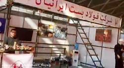 نمایشگاه ایران اکسپو ۲...
