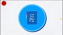 عدم حمایت وزارت ارتباط...