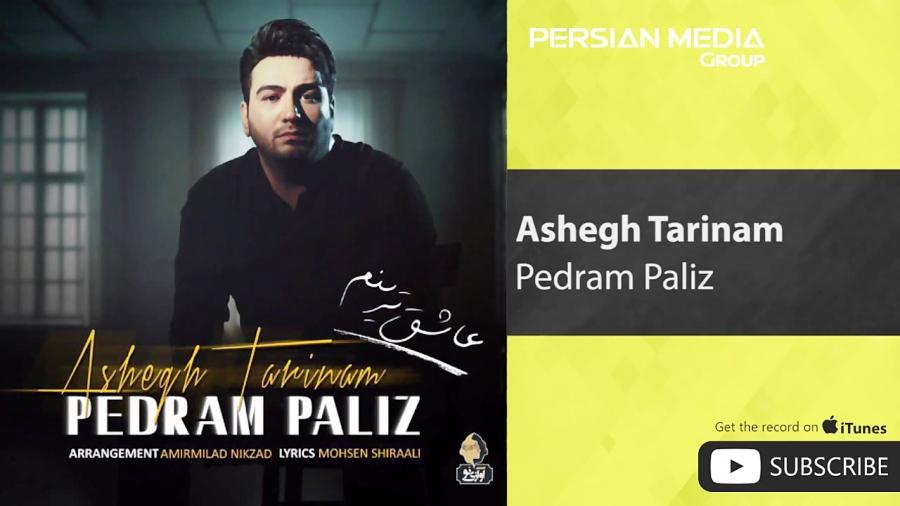 فیلم: Pedram Paliz - Ashegh Tarinam ( پدرام پالیز - عاشق ترینم