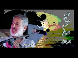 جدیدترین سخنرانی   شیخ محمد صالح پردل