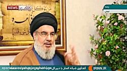 سید حسن نصرالله: آمریکایی ها از جنگ با ایران میترسند