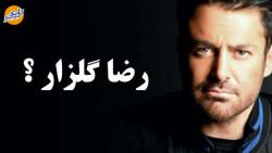 محمدرضا گلزار: میگن که گذشته رو نمیشه تغییر داد ولی فردا مال شماست