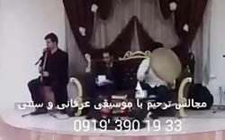 اجرای مجلس ترحیم با دف و نی و خواننده 09193901933 موسیقی عرفانی مراسم ختم