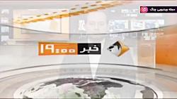 اخبار ساعت 19 - ۲۲ تیر ۱۳۹۸