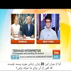 جوانی که ۲۳ زبان دنیا را یاد گرفته است پارسی را زیباترین زبان می داند