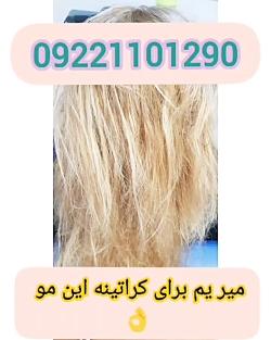 کراتینه تخصصی و فوق حرفه ای مو در گرگان 09221101290