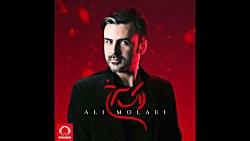 "Ali Molaei - ""Laake Sorkh"" OFFICIAL AUDIO"