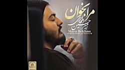 """Amirhossein Eftekhari - """"Mara Bekhan"""" OFFICIAL AUDIO"""