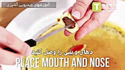 تزیین پنکیک به شکل بابا ریشو | فیلم آشپزی