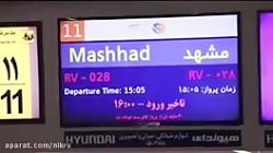 صحنهای که در فرودگاه همه را شوکه کرد!