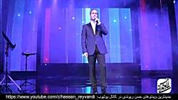 کنسرت حسن ریوندی و حمایت حسن ریوندی از خانم ها