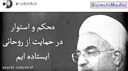 """کلیپ جنجالی """" حزب دروغ """" درباره دروغ های غول پیکر حسن روحانی"""