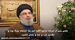 علت واقعی لغو حملهی امریکا به ایران پس از سرنگونی پهپاد از زبان سید حسن نصرالله