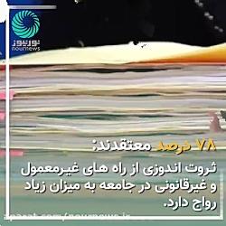 فاصله ۶۱ درصدی «ذهنیت وجود فساد» با «فساد واقعی» در جامعه ایرانی