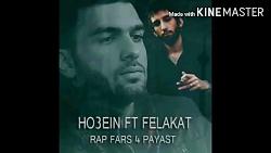 آهنگ رپ فارسی ۴ پایست ا...