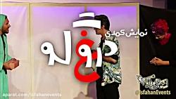 گزارش اصفهان رویداد از ...