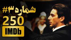 سومین فیلم برتر تاریخ س...
