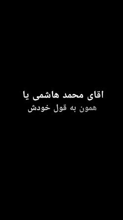 اقای محمد هاشمی یا به ق...