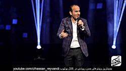 Hasan Reyvandi  | حسن ریوندی - ک...