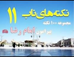 پاداش عظيم زيارت امام ر...