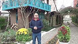 باغ گل آناهیتا درطاهرگ...