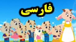 کارتون شنگول و منگول و حبه انگور - داستان های فارسی جدید - قصه های کودکانه
