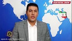 مصاحبه برنامه ایران ری...