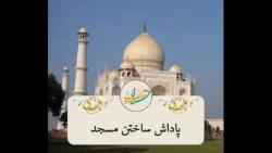 پاداش باور نکردنی مسجد ساختن