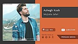 Ashegh Kosh - Mojtaba Jafari (عاشق كش - مجتبى جعفرى)