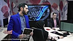 تحریریه تقنصاد شبکه ایران کالا