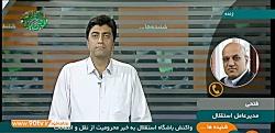 واکنش باشگاه استقلال ب...