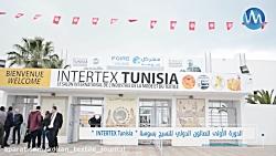 نمایشگاه نساجی تونس