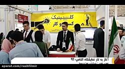 گزارش خبری نمایشگاه ال...