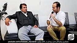 مصاحبه حسن ریوندی با مر...