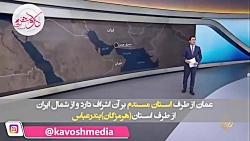 ایران در مورد اهمیت تنگ...