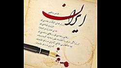 سالار عقیلی - ایران فدا...