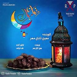 ماه رمضان - رادیو پاراد...