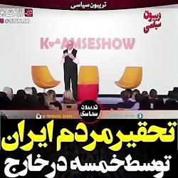 تحقیر مردم ایران توسط بازیگر معروف