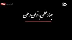 جهاد علمی بانوان وطن - ۲...