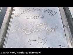 اعجاز کلمه سلیمانی (ریشه آن از سلمان فارسی است) در قطعه 37 بهشت زهرا