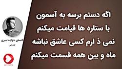آهنگ احسان خواجه امیری ...